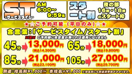 ビギナーズ和歌山の【ST】サービスタイムは超お得!!