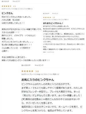 プロフィール和歌山店 Pink/ピンク