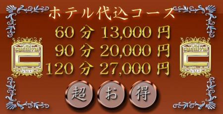 Carnivalのホテル込60分13.000円☆