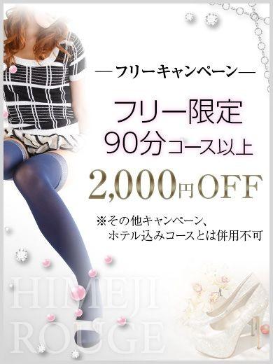 ROUGE 姫路 デリヘル ◆フリーキャンペーン◆の割引クーポン