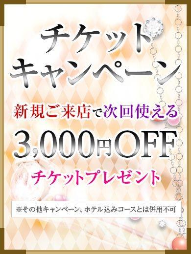 ROUGE 姫路 デリヘル ◆チケットキャンペーン◆の割引クーポン