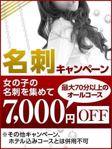 ROUGE 姫路 デリヘル ◆名刺キャンペーン!◆の割引クーポン