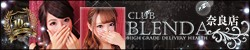 club BLENDA 奈良店(奈良市・生駒/デリヘル)のお店情報を見る