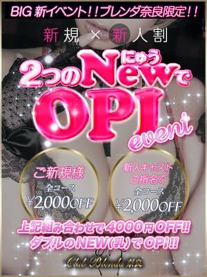 club BLENDA 奈良店 デリヘル 奈良市・生駒 二つのNEW(乳)を合わせMAX4,000円OFFのリアルタイム情報