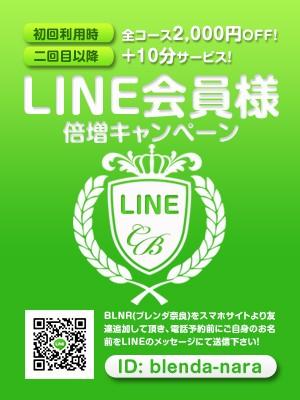 club BLENDA 奈良店 デリヘル 奈良市・生駒 ◆LINE会員様大大大募集キャンペーン!!◆のリアルタイム情報