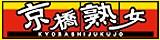 京橋熟女 待ち合わせ 京橋・桜ノ宮 割引クーポン