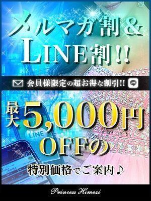 LINE会員様募集中☆「プリンセスセレクション姫路」
