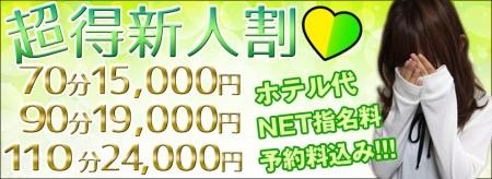 淫乱ペット倶楽部の超得新人割!!!ホテル代込みのポッキリ価格♪