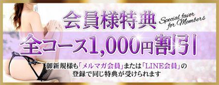 デキるガチエロ妻のフードル限定 お得な 全コース 1,000円割引