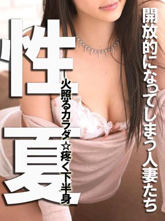 Kobe3040(神戸サーティフォーティ) ソープ 福原 【性夏】火照るカラダ!疼く下半身!のリアルタイム情報