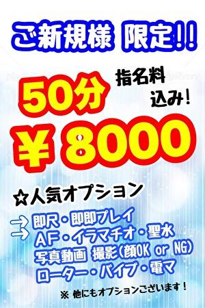 日本橋・谷九サンキューの初回割引50分指名コース