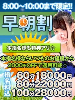 ポニーテール和歌山店 ソープ 和歌山全域 毎朝8:00~10:00までの限定!!のリアルタイム情報