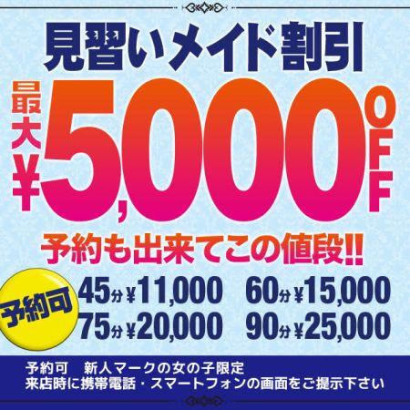 なにわ専女の新人割引!画面提示で5000円OFF