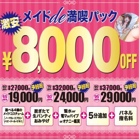 なにわ専女 ファッションヘルス 難波・心斎橋 『満喫パック』究極の8,000円OFF!の割引クーポン