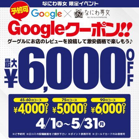 なにわ専女 ファッションヘルス 難波・心斎橋 Google口コミ割!の割引クーポン