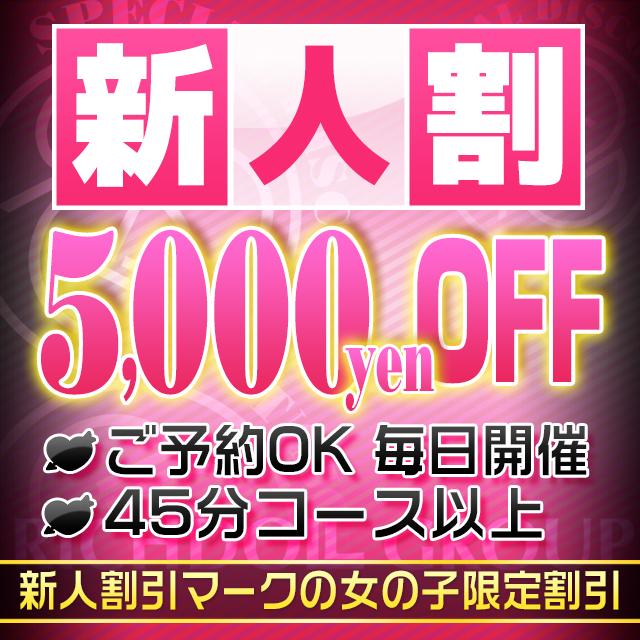キャワイイ女の子いっぱい☆新人割引5000円OFF