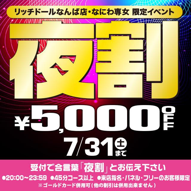 期間限定合言葉【夜割】で5000円OFF※ご予約適用外