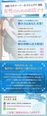 天使のゆびさき姫路店 デリヘル 姫路 セラピスト募集♪のリアルタイム情報