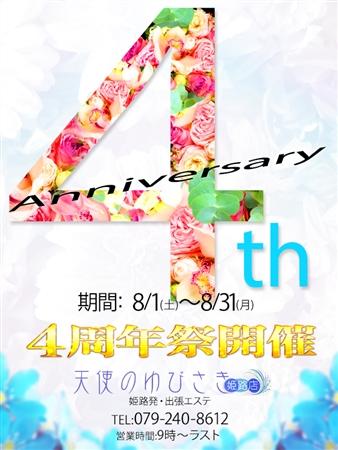 天使のゆびさき姫路店 デリヘル 姫路 4周年祭開催!!のリアルタイム情報