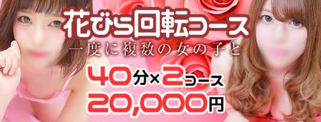 やってみます!姫路デリバリーヘルスTandMです!の花びら回転コース開催中!!!