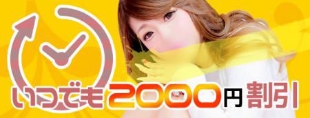 やってみます!姫路デリバリーヘルスTandMです!の2000円割引