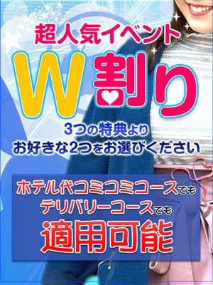 春のキャンペーン‼激熱の14日間W割開催「巨乳・ぽっちゃり専門店 蒼いうさぎ」