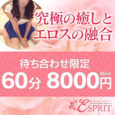 エスプリ 神戸・三宮 デリヘル 最大5000円オフ『フードルTV』待合わせイベントの割引クーポン
