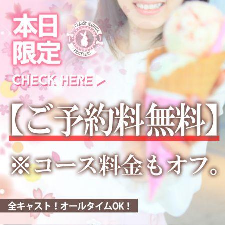 CLASSY.名古屋店 名古屋 ホテヘル 入店1ヶ月以内の新人プライス!最大5,000円割引の割引クーポン