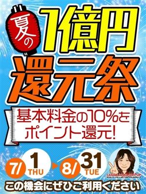 風俗 夏の1億円還元祭