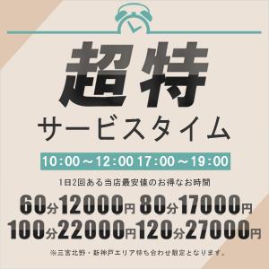 密着洗感ボディエステ神戸の初回5,000円割引!ご新規様限定!