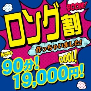Ace姫路 デリヘル 姫路 ロング割引 90分19000円の割引クーポン