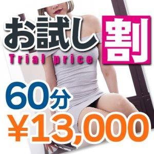 Ace姫路のお試し割 60分13000円