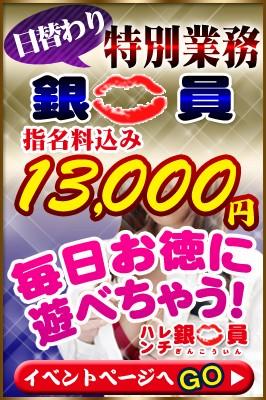 ハレンチ銀口員 姫路店 デリヘル 姫路 特別業務♪の割引クーポン