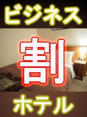 姫路東 熟女・美少女ならココの【ビジネスホテル割引】出張のお客様にお得な情報♪