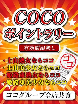 姫路東 熟女・美少女ならココの◆新EVENT◆ポイントラリー