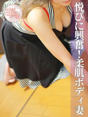 花田えみり(はなだえみり)「神戸妻」