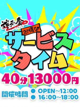 神戸妻 ソープ 福原 タイムサービス・40分コースの割引クーポン