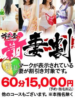 神戸妻 ソープ 福原 【新妻割】60分コースの割引クーポン