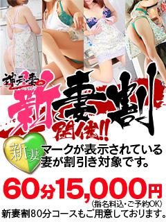 【神戸妻】とってもオトクな新妻割イベント開催!のリアルタイム情報