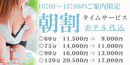 回春堂 神戸店の60分ホテル代込9000円~★『朝割』