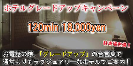 回春堂 神戸店のホテルグレードアップキャンペーン
