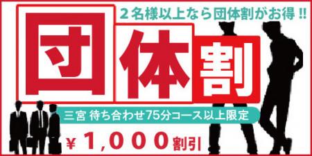 回春堂 神戸店の【お得な団体割】