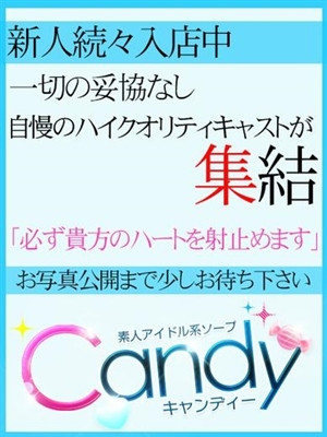 Candy ミロ