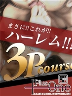 plus one デリヘル 日本橋・千日前 夢の3Pコース