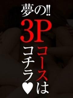 3Pコース【チームA】「plus one」