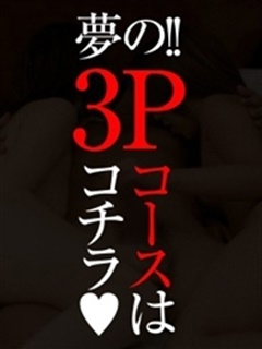 3Pコース【チームB】「plus one」