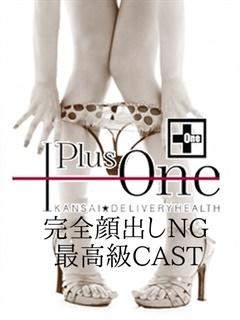 ひよこ「plus one」