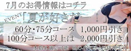 plus one デリヘル 日本橋・千日前 システムリニューアルEVENT開催中!!の割引クーポン