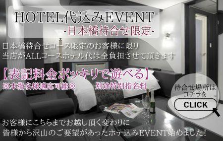 plus one デリヘル 日本橋・千日前 全込み60分13000円!!!!のリアルタイム情報