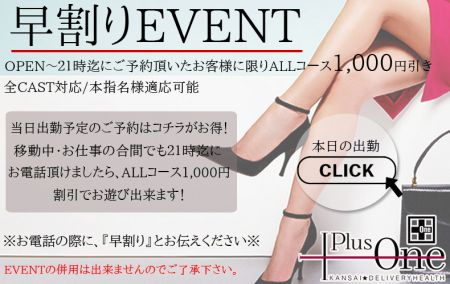 plus one デリヘル 日本橋・千日前 早割りEVENT開催中!!のリアルタイム情報
